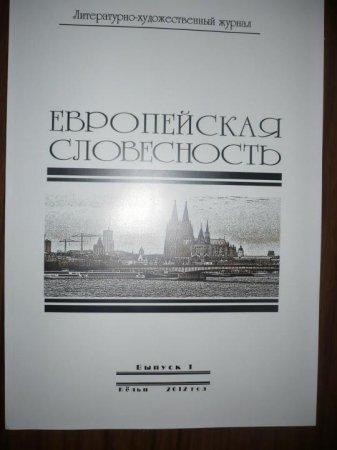 Moskvadakı azərbaycanlı şairlərimizin şeirləri  Almaniyada çıxan jurnalda