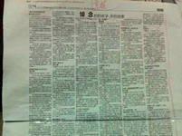 Çində jurnalistlər tətil  etdiklərini bəyan  ediblər