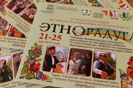 Azərbaycanlı gənclər  «Etnoraduqa 2013 »   festivalında iştirak ediblər