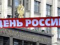 12 iyun –Rusiyanın  dövlət bayramıdır!