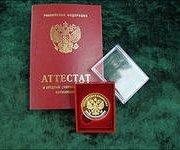Qızıl medal əvəzinə qırmızı attestat