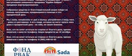 AMİİF fondu «Hər evdə bayram»  xeyriyyə aksiyasına başladı