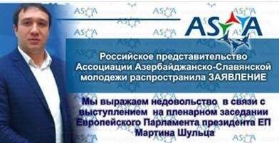 Российское представительство Ассоциации Азербайджанско-Славянской молодежи распространила ЗАЯВЛЕНИЕ