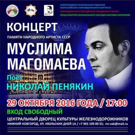 В Нижнем Новгороде состоится концерт памяти Муслима Магомаева