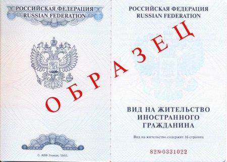XİN miqrantların Rusiyada daimi yaşayış izni  üçün  bal sistemi təklif edir