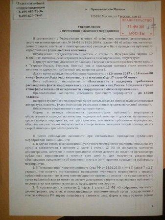Navalnının mitinqə icazə ərizəsini  Moskva meriyası qəbul edib