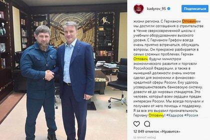 Kadırov bir postda Qrefin atasının adını 3 dəfə səhv  yazdı