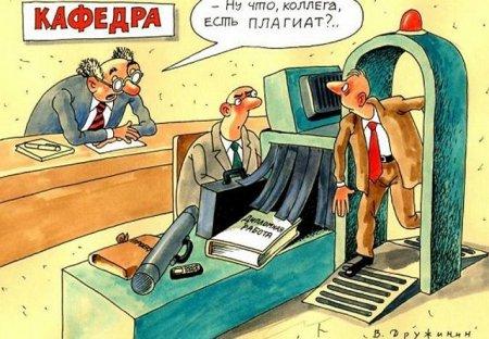 Уголок Ворчуна - КАНДИДАТ В ДОКТОРА