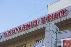 Rusiyada   yoxlamalardan  sonra 15 ticarət mərkəzi bağlanıb