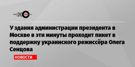 Moskvada prezident administrasiyası  binası qarşısında piket