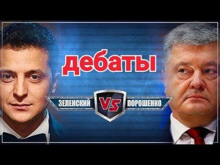 Zelenski - Poroşenko  debatının vaxtı dəyişdi