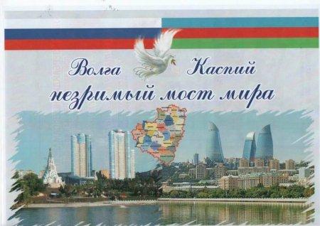 В Самаре пройдут Дни азербайджанской культуры