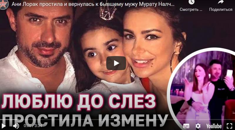 Ukraynalı şarkıcı Ani Lorak  eski eşi Türk iş adamı Murat Nalçacıoğlu  ile barıştı mi?