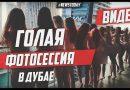 Dubaydan çılpaq videoları  paylaşıldığına  görə 8 rus qadını saxlanılıb